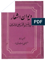 Divan e Ash'ar e Ibn e Yameen Faryoomadi (Farsi)