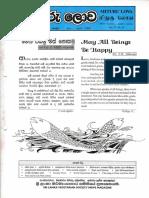 Mituru Lova Vol IV Issue 01 (07)