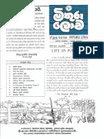 Mituru Lova Vol III Issue 03 (06)