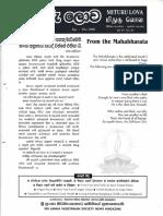 Mituru Lova Vol IV Issue 03 (09)