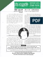 Mituru Lova Vol v Issue 01 (10)