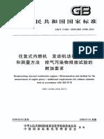 gb_t 21405-2008.pdf