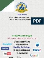 אקטיביזם ומדיה חברתית