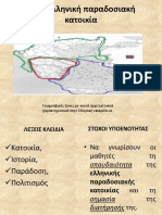 5.3 Η Ελληνική Παραδοσιακή Κατοικία