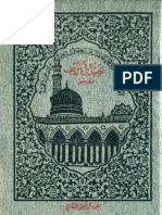 Qaseeda Burda Shareef Complete