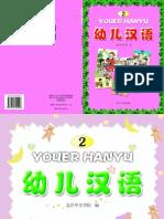 youer hanyu 2.pdf