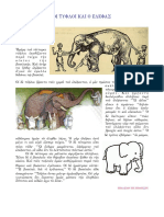 Caeci et elephans