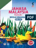 Buku Teks Bahasa Malaysia Tahun 1