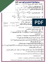 المراجعة النهائية_جبر1ع_ت2_2016.pdf