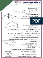 المراجعة النهائية_هندسة1ع_ت2_2016.pdf