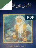 سوانح حیات خوشحال خان خٹک