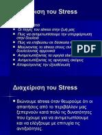 Διαχείριση Του Stress