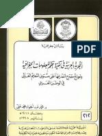 التجربة العربية في تقنية نظم المعلومات الجغرافية ونموذج مقترح لتقديمها علي مستوي التعليم العالي في الوطن العربي