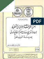 أهمية نظم المعلومات الجغرافية في التخطيط لإعادة توزيع وحدات و مركز الدفاع المدني بمدينة الرياض