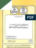 نمذجة التطور العمراني لمدينة الرياض بين 1987 و 2001م باستخدام نظم الإستشعار عن بعد ونظم المعلومات الجغرافية