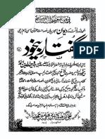 Guftaar e Baikhud (Baikhud Dehlvi)-Dehli-1938