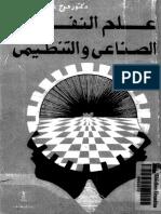 علم النفس الصناعي والتنظيمي