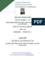القدم السكري - Dr Moustafa ElShal _ medicsindex Member