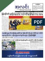 Myanma Alinn Daily_ 4 May 2016 Newpapers.pdf