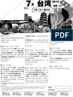 7D Taiwan 2015 CNY