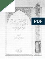 ابن تيمية حياته و عقائده-صائب عبد الحميد