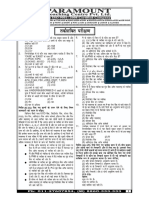IBPS_PO_-165_(Paper)_76