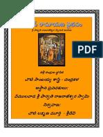 Ramayana Vaibhavam