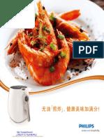 空气炸锅豪华菜谱.pdf