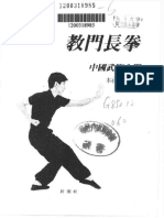 教门长拳:中国武术入门(新潮社编辑小组编)