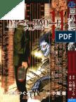 Death Note comic 11
