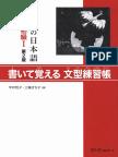 Minna no Nihongo Kaite oboeru bunkei rensyuuchou 1