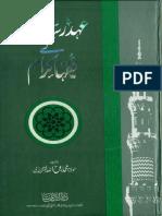 Ahd-e- Risalat Kay Fuqaha