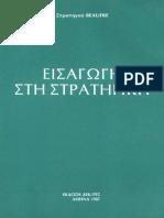 251775674-Εισαγωγή-στη-Στρατηγική-Στρατηγός-Beaufre-pdf.pdf
