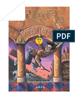 [Book 1] J.K. Rowling - Harry Potter and the Sorcerer's Stone [ko].pdf