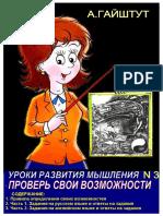 Уроки развития мышления №3 Проверь-свои-возможности.pdf
