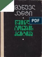 იმანუელ კანტი- წმინდა გონების კრიტიკა