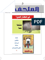 Annahar Arts Magazine Suppliment