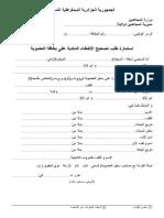 استمارة طلب تصحيح الأخطاء المادية على بطاقة العضوية