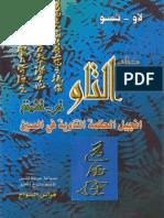 Tao te ching in Arabic.pdf