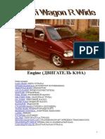 Wagon_K10A_parts_manual.doc
