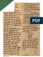 Pulanche_Patralekhan.pdf