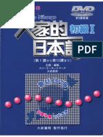 Minna No Nihongo DVD Book 1.pdf