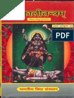 158900115-Shri-Kali-Tantram-Acharya-Ajay-Kumar-Uttam.pdf