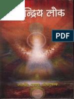 Tantra Ke Anubhav