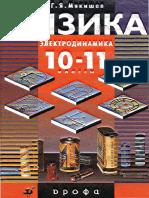 Физика. Электродинамика. 10-11кл..pdf