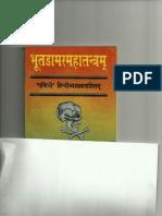Bhoot Damar Maha Tantra Hindi