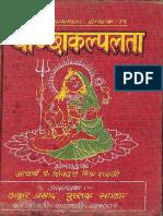 Vancha Kalpa Lata Shiva Dutta Mishra