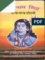 Shri Nath Siddha Tantra Mantra Totake Mahavira Nath Saini