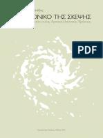 το-χρονικο-της-σκεψης.pdf