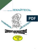 74zhurnal-10-oktjabr